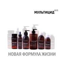 Мультицид решает проблемы кожи, в Москве