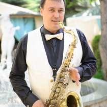 Саксофонист в Крыму, в Симферополе