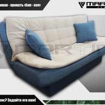 Диван-кровать «Хип-Хоп» (цвет на выбор), в Владивостоке