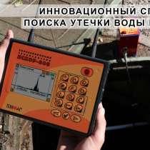 Течеискатель корреляционный Искор-305, в Санкт-Петербурге