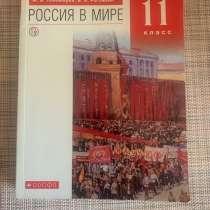 Россия в мире 11 класс, в Владивостоке