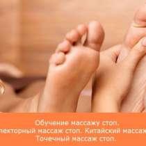 Обучение китайскому массажу стоп, в Казани