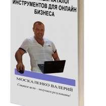 БЕСПЛАТНЫЙ КАТАЛОГ ИНСТРУМЕНТОВ ДЛЯ ОНЛАЙН БИЗНЕСА, в г.Киев