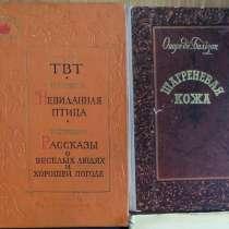 Книги, разные, Бальзак, Юрий Сотник, Радий Погодин, в Нижнем Новгороде