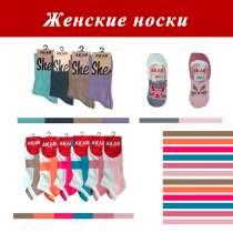 Продаем носки с разными размерами для всей семьи, в Санкт-Петербурге