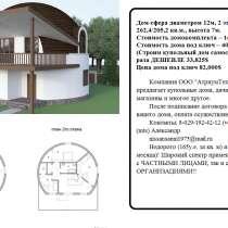 Купольные и арочные дома, дачи, кафе, тур центры, магазины, в г.Минск