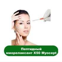 Пептидный миорелаксант X50 Myocept, 100 гр, в г.Киев