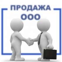 Готовая фирма, ООО, в Санкт-Петербурге