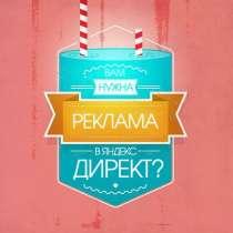 Настройка рекламы в Яндекс Директ и Google AdWords, в Казани