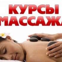 Курсы массажа в Симферополе, в Симферополе