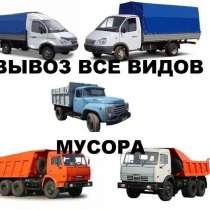 Вывоз мусора.Вывоз Строительного мусора.Вывоз бытового мусор, в Новосибирске