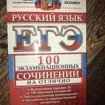 ЕГЭ. Русский язык.100 экзаменационных сочинений на отлично, в Москве