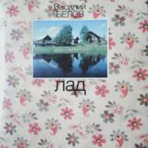 Книга В. Белов Лад, в Санкт-Петербурге