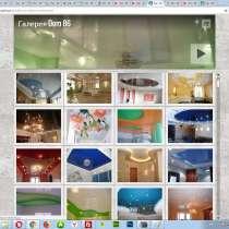 Создание сайтов, в Серове