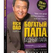 Электронная Книга Богатый Папа Бедный Папа, в Выксе