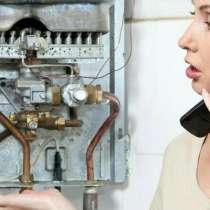 Ремонт газовых колонок, в Симферополе