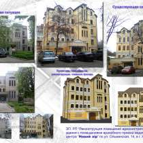 Проекты реконструкции зданий и сооружений, в г.Харьков