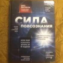 Книга по психологии, как новая, в Владивостоке