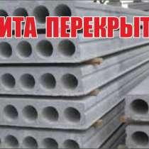 Плита перекрытия ПК 57.12.8 AtVt, в г.Павлодар