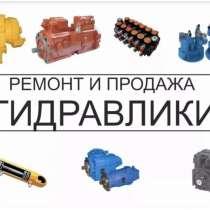 Ремонт гидравлики 24 часа, в Пушкино