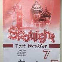 Тесты по английскому языку / 7 класс, в Челябинске