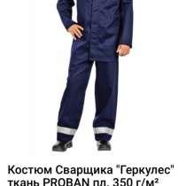 Сварочный костюм, в Тосно