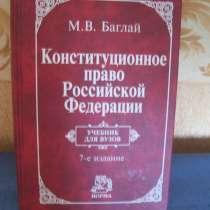 М.Баглай Конституционное право РФ, в Москве
