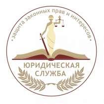 Юридические услуги. Представительство в судах, в Севастополе