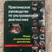 Митьков В.В. Практическое руководство по ультразвуковой диаг, в Люберцы