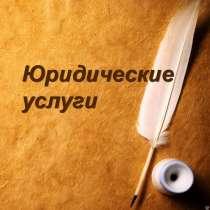 Юридические услуги, в Краснодаре