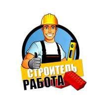 Требуются специалисты каменщики, фасадчики, бетонщики, збро, в г.Минск