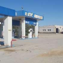 Продается комплекс АЗС и кафе, в г.Аягуз