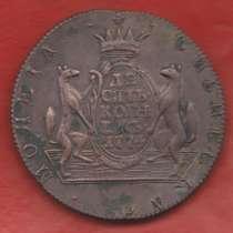 Россия Сибирь 10 копеек 1774 г. сибирка №2, в Орле