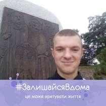Vasia, 21 год, хочет пообщаться, в г.Тарновске-Гуры