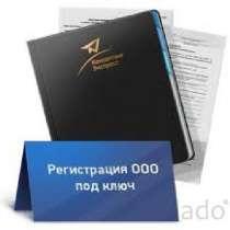 Регистрация, перерегистрация, ликвидация ОсОО, ИП и т. д, в г.Бишкек