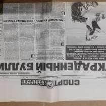 """Газеты """"Спорт-экспресс"""", в Щелково"""