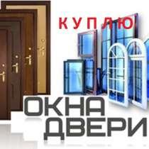 Куплю пластиковые окна, двери 104,105, 106 серии. Бронирован, в г.Бишкек