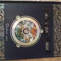 Продам книгу, в Сызрани