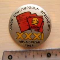 Значок.Армения.XXXI 1984 (Спандарянская районная конференция, в г.Ереван