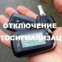 Отключить Автосигнализацию с Выездом Красноярск, в Красноярске