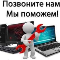 Ремонт компьютера и ноутбука, в Уфе