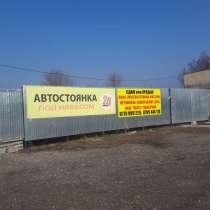 Сдаю или продаю рядом с таможенным постом Ак-Жол, в г.Бишкек
