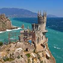 Поездки в Крым, в г.Кривой Рог