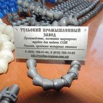 Сегментная шарнирная трубка для подачи сож для станков в Мин, в Москве