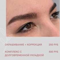 Модель на брови, в Казани