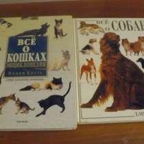 Книги о животных, в Москве