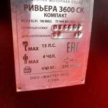 Продается лодка ПВХ Ривьера 360 с мотором HDX 9,8, в Лениногорске