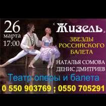 Звезды российского балета в Бишкеке.26 марта в театре оперы, в г.Бишкек