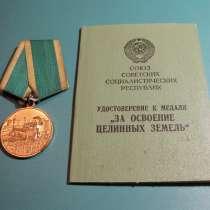 За освоение целинных земель с удостоверением (1957 г.), в г.Павлодар