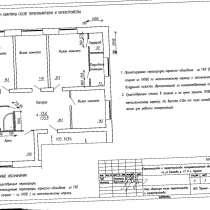 Продается квартира 135 м. кв, в Кургане
